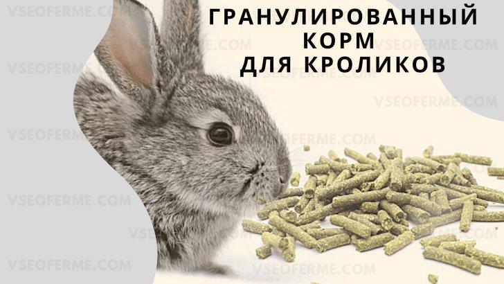 гранулированный корм для кроликов с травяной мукой